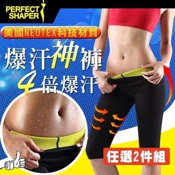 【2件尺寸任選組】美國熱賣Perfect-shaper 美體爆汗褲 NEOTEX材質