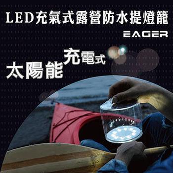 【EAGER】太陽能LED野外深山露營防水提燈籠|CAMPING SOLAR LANTERN