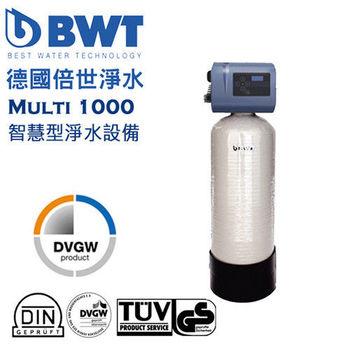 德國BWT倍世淨水電腦智慧型除氯淨水設備 (Multi-1000)
