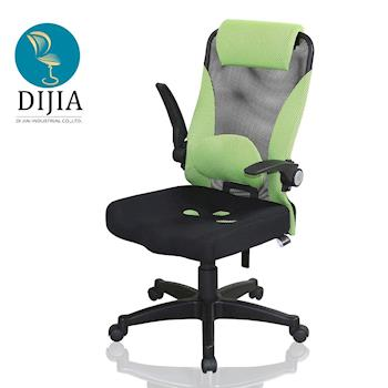 DIJIA 彩蒂新型升降護腰辦公椅/電腦椅