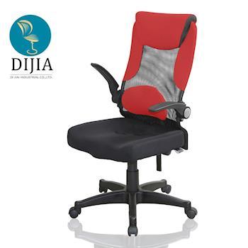DIJIA 曙暮之光新型升降護腰辦公椅/電腦椅
