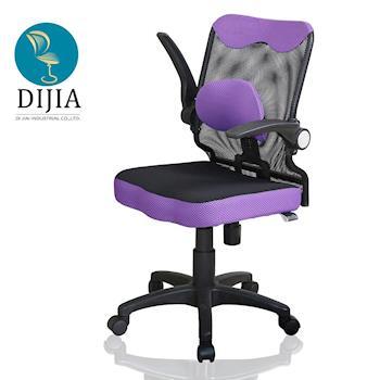 DIJIA 貝里尼新型升降護腰辦公椅/電腦椅