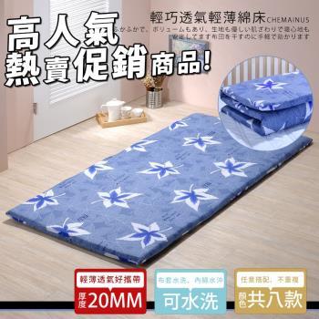 【莫菲思】捷居-嚴選折疊床墊-單人(七色可選)