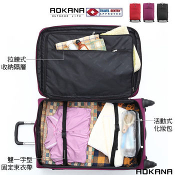 【AOKANA奧卡納】20吋-商務旅行箱 登機箱(任選一枚99-045C)