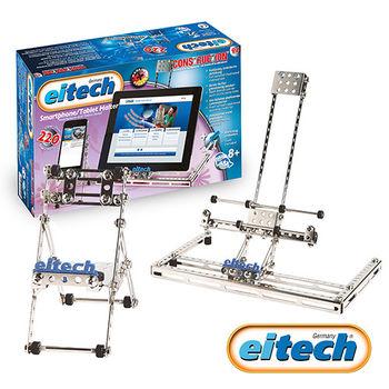 【德國eitech】益智鋼鐵玩具-二合一手機/平板架 C94