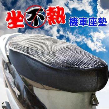 坐不熱機車座墊 隔熱透氣墊(中) 100cc以下
