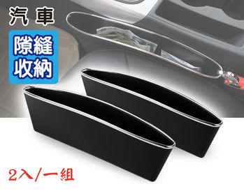 汽車隙縫收納盒 2入裝 (適用任何車款)