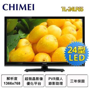【CHIMEI 奇美】24吋 LED液晶顯示器+視訊盒 TL-24LF65