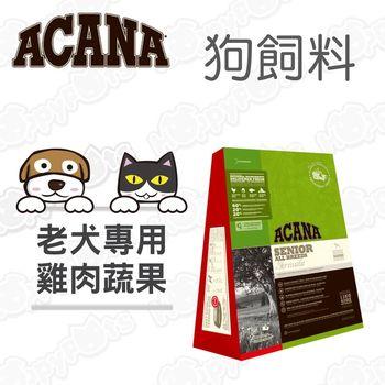 愛肯拿ACANA 老犬專用配方 放養雞肉+低升醣燕麥(13公斤)