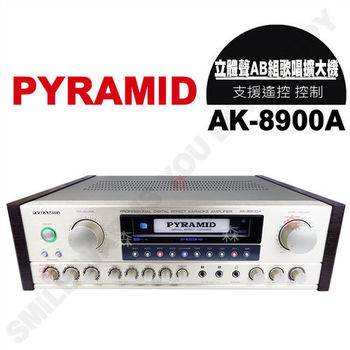 PYRAMID AK-8900A 變色龍 立體聲AB組歌唱擴大機
