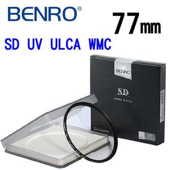 BENRO SD UV ULCA 77mm 高透光奈米鍍膜保護鏡