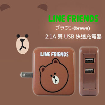 Line Friends 熊大 USB 雙孔輸入 充電變壓器