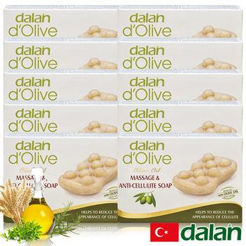 【土耳其dalan】頂級植粹按摩纖體皂10入團購組