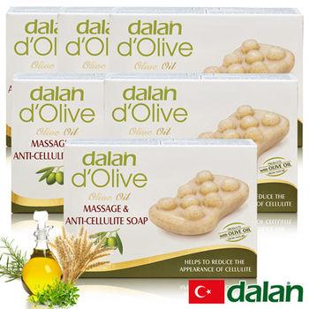 【土耳其dalan】頂級植粹按摩纖體皂6入下殺組