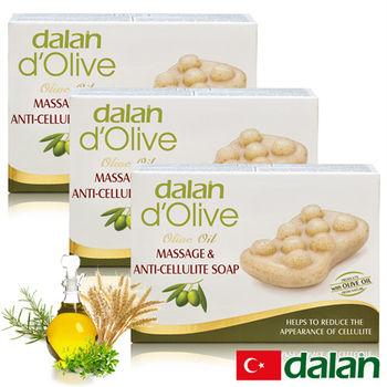 【土耳其dalan】頂級植粹按摩纖體皂3入優惠組