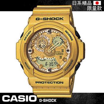 【CASIO 卡西歐 G-SHOCK 系列】日系限量版-重裝上陣-非亞洲版(GA-300GD)