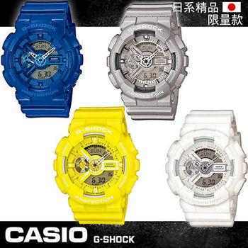 【CASIO 卡西歐 G-SHOCK 系列】日本內銷款-夏日清爽潮男錶(GA-110BC)