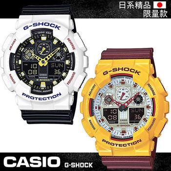 【CASIO 卡西歐 G-SHOCK 系列】日本內銷款-夏日亮彩新設計(GA-100CS)