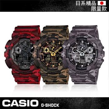 【CASIO 卡西歐 G-SHOCK 系列】日本內銷款-迷彩超人氣指針數位雙顯錶(GA-100CM)
