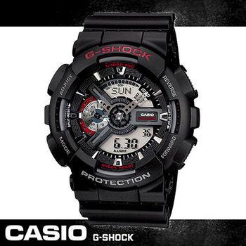 【CASIO 卡西歐 G-SHOCK 系列】多層次精密款雙顯指針錶(GA-110)
