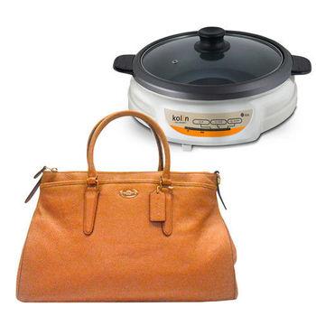 【COACH】氣質經典皮革手提斜肩背兩用梯型包+歌林3.6L多功能料理鍋
