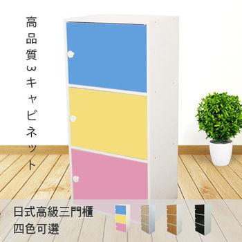 【時尚屋】 日式高級三門櫃