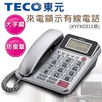 【TECO東元】大字鍵來電顯示有線電話(XYFXC011銀)