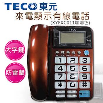 【TECO東元】大字鍵來電顯示有線電話(XYFXC011咖啡色)