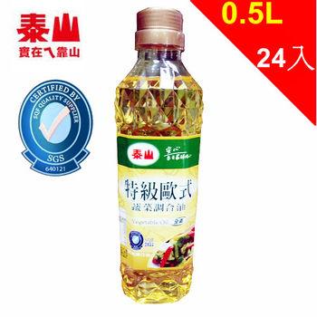 【泰山】特級歐式蔬菜油 0.5L*24瓶/箱
