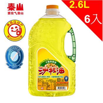 【泰山】不飽和沙拉油 2.6L*6瓶/箱
