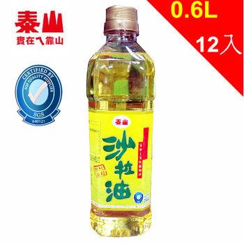 【泰山】沙拉油 0.6L*12瓶/箱