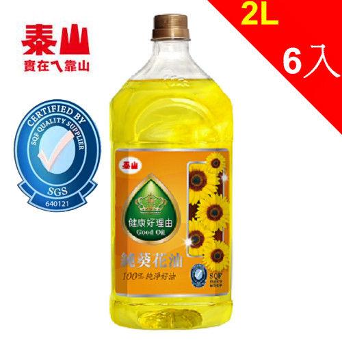 【泰山】100%葵花油2L*6瓶/箱