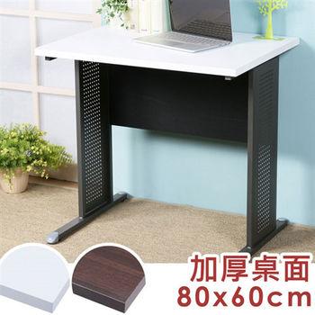 Homelike 路易80cm辦公桌-加厚桌面