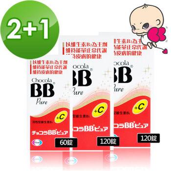 【Eisai】chocola BB pure維生素B群+維生素C(俏正美2大瓶+1小瓶)