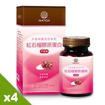 【Natch Pro】聖托貝系列 紅石榴膠原蛋白4盒(30顆/盒)