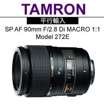 TAMRON SP AF 90mm F/2.8 Di MACRO 1:1-272E*(平輸)-FOR Canon/nikon
