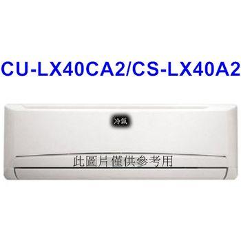 雙重送【Panasonic國際】6-8坪變頻分離CU-LX40CA2/CS-LX40A2