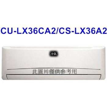 雙重送【Panasonic國際】5-7坪變頻分離CU-LX36CA2/CS-LX36A2