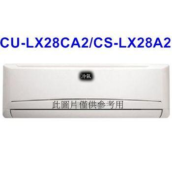 雙重送【Panasonic國際】4-5坪變頻分離CU-LX28CA2/CS-LX28A2