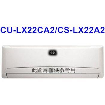送現金【Panasonic國際】2-4坪變頻分離CU-LX22CA2/CS-LX22A2