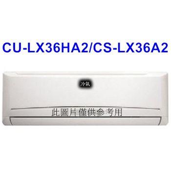 雙重送【Panasonic國際】5-7坪變頻冷暖CU-LX36HA2/CS-LX36A2