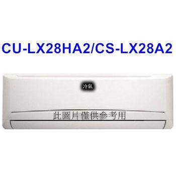 雙重送【Panasonic國際】4-5坪變頻冷暖CU-LX28HA2/CS-LX28A2