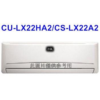 雙重送【Panasonic國際】3-5坪變頻冷暖CU-LX22HA2/CS-LX22A2