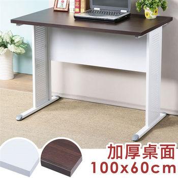 Homelike 路易100cm辦公桌-加厚桌面