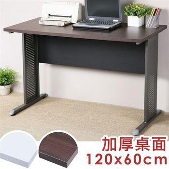 Homelike 路易120cm辦公桌-加厚桌面
