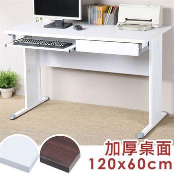 Homelike 路易120cm辦公桌-加厚桌面(附鍵盤架.抽屜)
