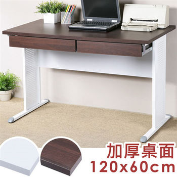 Homelike 路易120cm辦公桌-加厚桌面(附二抽屜)