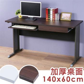 Homelike 路易140cm辦公桌-加厚桌面(附鍵盤架.抽屜)