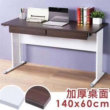 Homelike 路易140cm辦公桌-加厚桌面(附二抽屜)