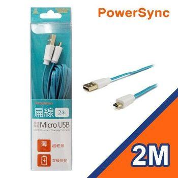 群加 USB2.0 MicroB-2M(扁線) 藍(USB2-GFMIB26)